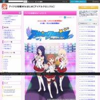 アイクロ攻略Wikiまとめ【アイドルクロニクル】